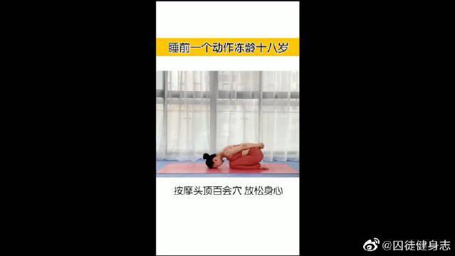 对女性最好的瑜伽体式,简单易做,每天3分钟,冻龄保鲜……