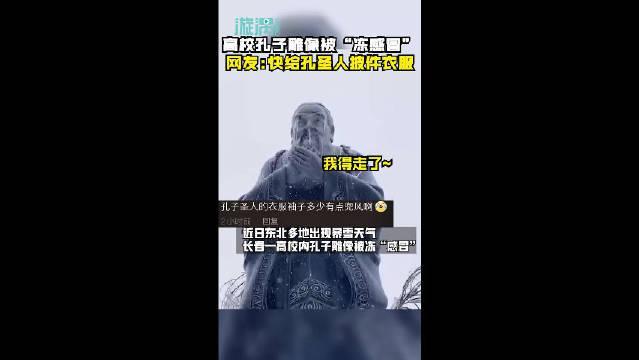 """长春一高校孔子像被""""冻感冒"""",还不把外套给圣人披上!"""