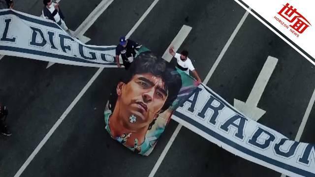 马拉多纳球迷上街哀悼:人群挥舞巨大横幅