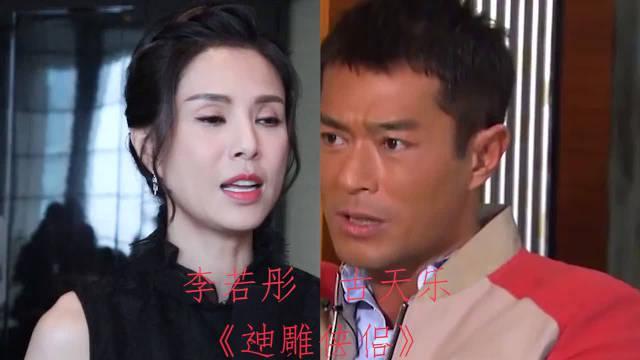 最佳荧幕情侣大盘点~ 李若彤&古天乐 苏有朋&赵薇……