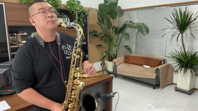 萨克斯演奏,陕北民歌《挡不住的思念》,与歌曲完美融合…………