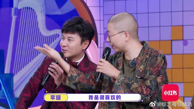 李诞在线追星赵小棠 现场向赵小棠粉丝道歉?