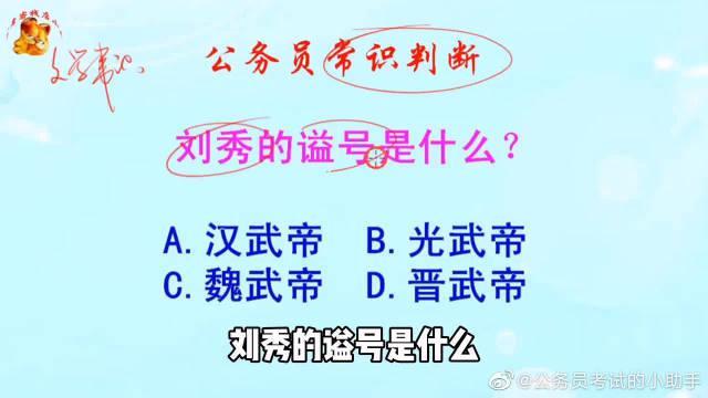公务员常识判断,刘秀的谥号是什么?难倒了学霸!