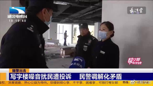 武汉写字楼噪音扰民遭投诉 民警调解化矛盾