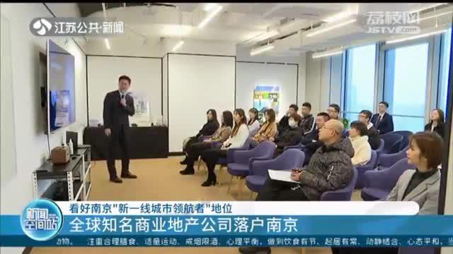 """看好南京""""新一线城市领航者""""地位 全球知名商业地产公司落户南京"""