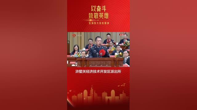 王建军:我将永怀人民公安为人民的初心……