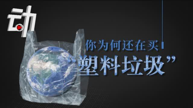 我国生产的废塑料连起来可绕地球2圈……