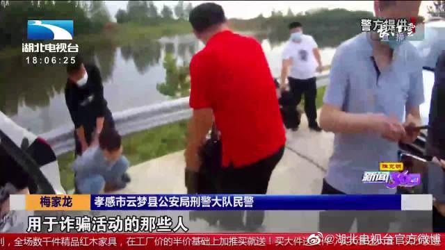 孝感警察侦破电信网络诈骗案