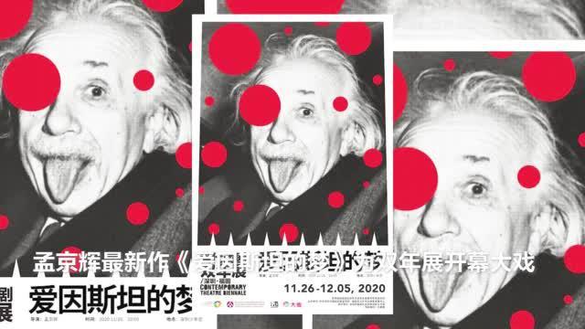 孟京辉携最新作品来深开演 10天演出26场好戏精彩不断