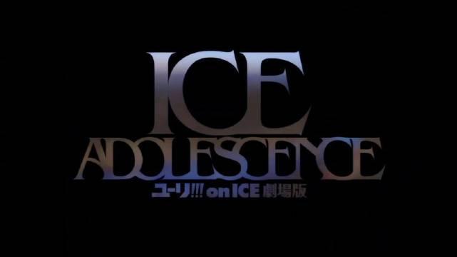 「冰上的尤里」完全新作剧场版「ICE ADOLESCENCE」特报公开……