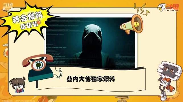 斗鱼转会期爆料节目…………