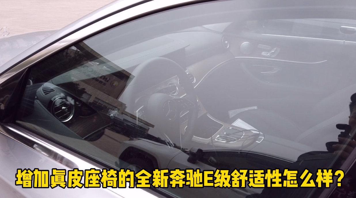 视频:全新奔驰E级座椅舒适性能让人有幸福的感觉