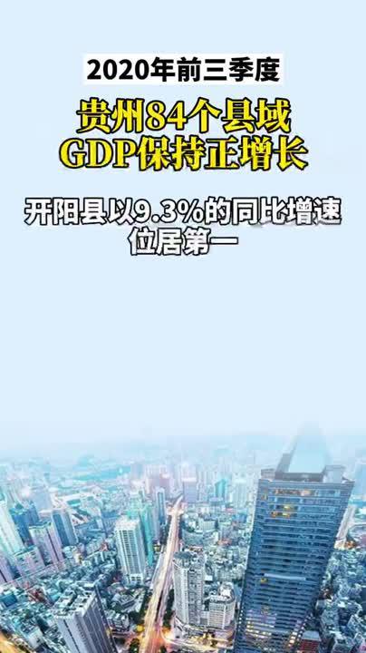 2020年前三季度 贵州3 县GDP超500亿元