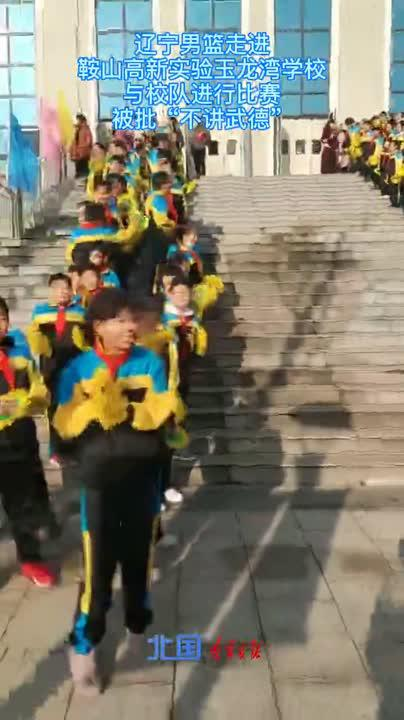 辽宁男篮走进鞍山高新实验玉龙湾学校与校队进行比赛……