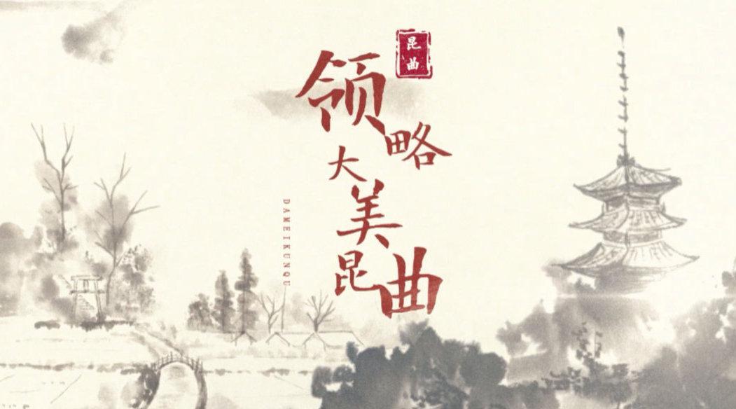 领略大美昆曲 | 第一讲 中国戏曲的文化核心