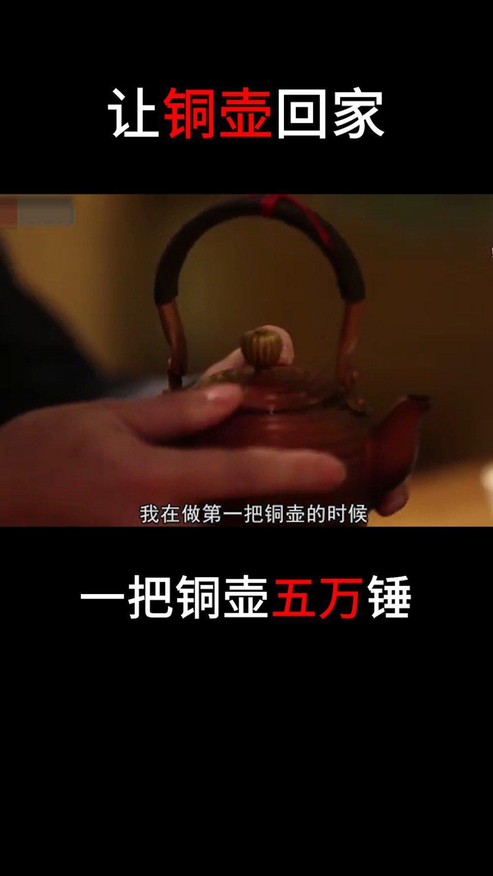 十年以上的师傅才能打出一把铜壶……