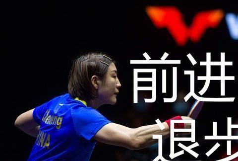乒乓球是否迎来赛制改革,WTT澳门赛看进步还是退步