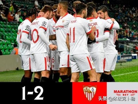 """欧联杯终于可以""""改名""""了!塞维利亚晋级欧冠16强,对手们笑了"""
