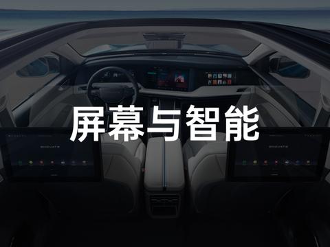 亲测天际 ME7 5+X 智能座舱,屏幕多到不讲道理