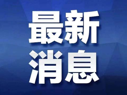 信阳职业技术学院院长余运德接受纪律审查和监察调查