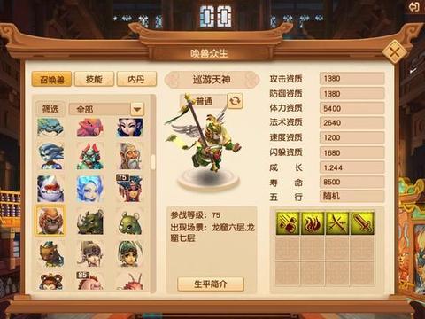 """梦幻西游:攻击资质1680,成长1.3,玩家打造活动专用""""苍蝇拍"""""""