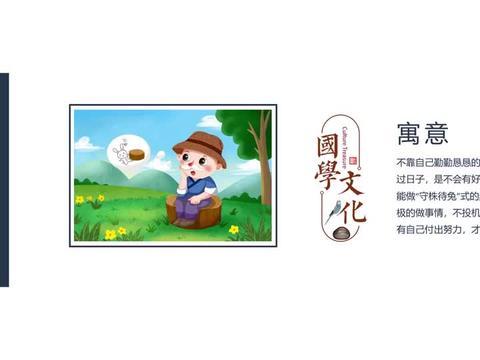 茂喵喵课堂系列:小学生必备成语故事009《守株待兔》