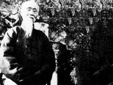 民国四大谋士:赵烈文,张佩纶,杨度,杨永泰