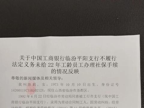 工商银行临汾平阳支行未给22年工龄的员工买社保?