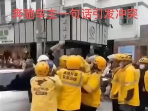 江苏:警方通报奔驰男辱骂外卖员被群殴事件,骂人和打人的都行拘