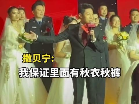 38对武汉公安新人集体结婚,撒贝宁高情商主持,频出金句引爆笑
