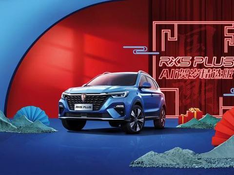 全新荣威RX5特别版即将上市,预售价不超过12万元
