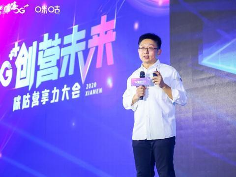 """5G赋能关键用户体验场景中国移动咪咕启动""""5G+内容生态共同体"""""""