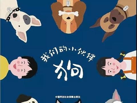 世界动物保护协会发布儿童科普读物