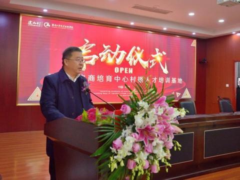 """""""小苗木托起大产业""""——丹阳市首个电商培育中心正式启动"""