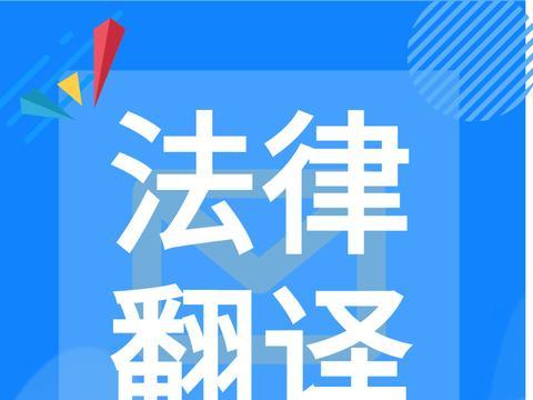 法律翻译  增强法治道德底蕴 增强专业翻译使命感 专联译盟网翻译