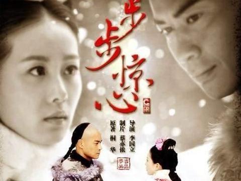 《步步惊心》中若曦用爱去改变历史结果却很惨,为什么?