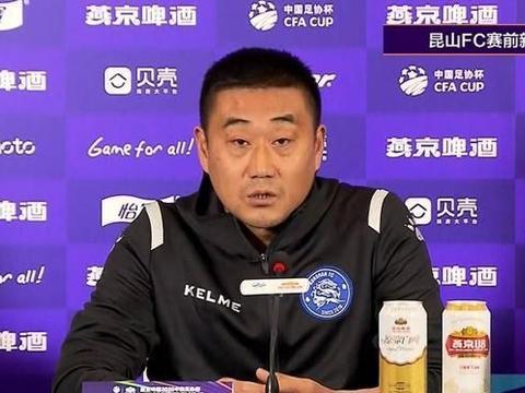 Big4全华班战足协杯,长春全力争冠,昆山主帅:不了解恒大年轻人