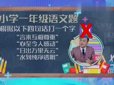 天天向上:章龄之视频教学,求助一年级题目,连王一博都懵了!
