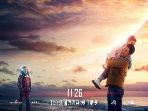 青年导演何德格吉日胡为3D版《流浪地球》送上祝福