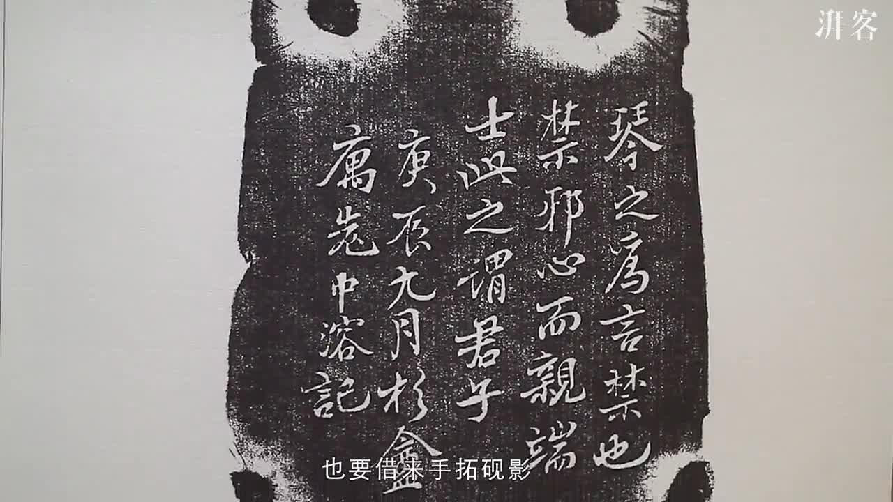 《砚影》:看启功先生拓砚之趣