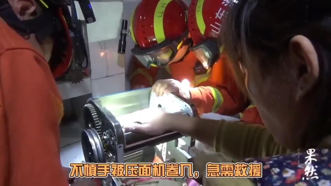 果然视频|泰安角峪镇一女子不慎将手卷入压面机,消防紧急救援