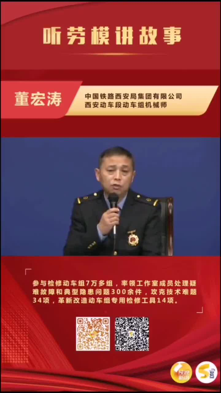 董宏涛:中国速度是千万高铁人干出来的