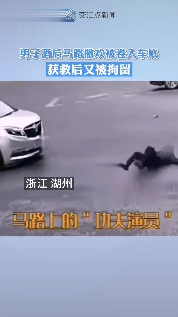 男子酒后马路撒欢被卷入车底,获救后又被拘留