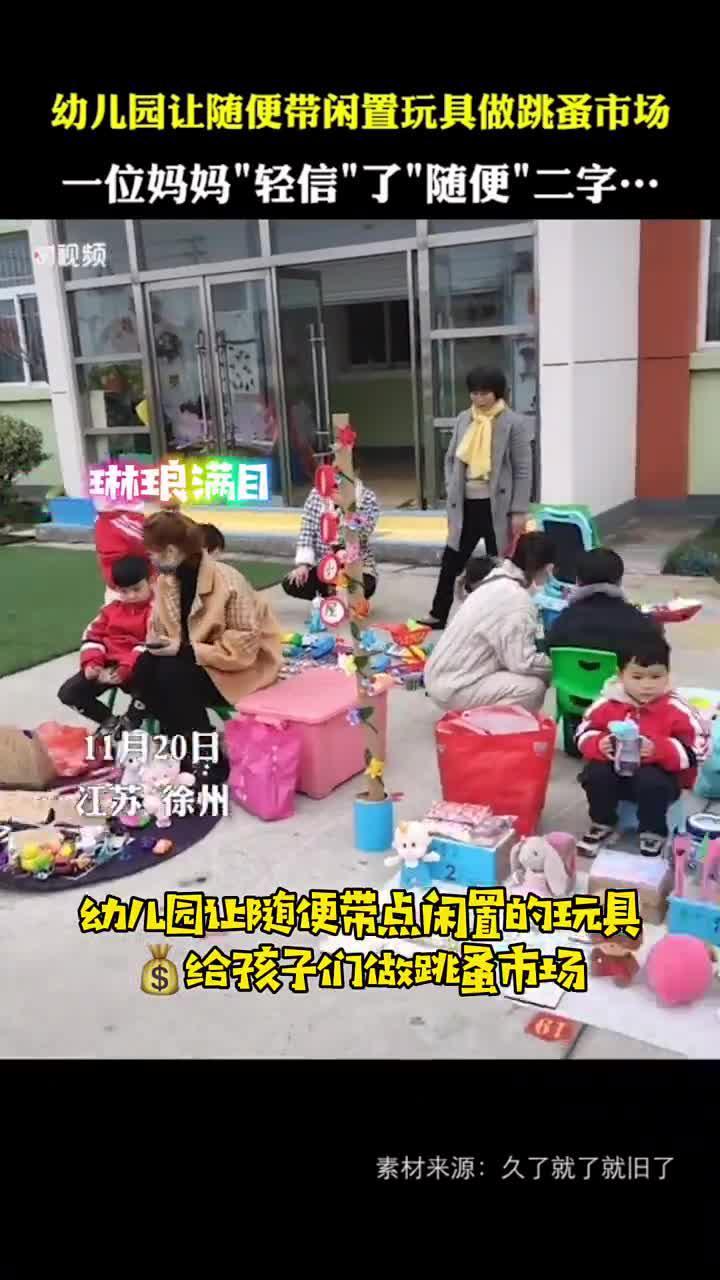 幼儿园让随便带闲置玩具做跳蚤市场……