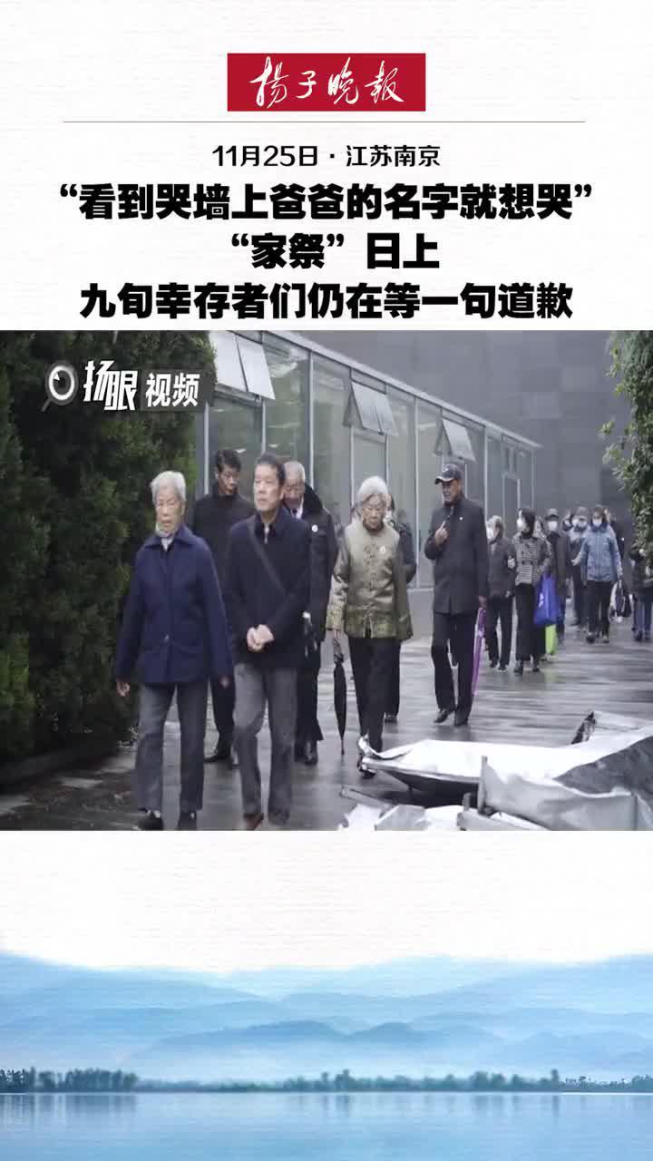 """南京大屠杀死难者""""家祭""""日上,九旬幸存者们仍在等一句道歉!"""