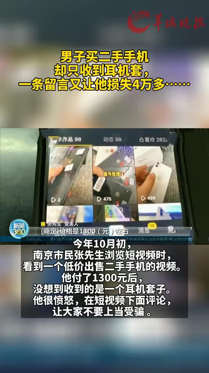 男子买二手手机却只收到耳机套,一条留言又让他损失4万多……
