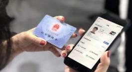 全国电子社保卡突破3亿张 社保卡总持卡人数达13.29亿人