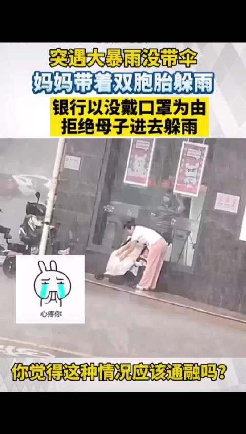 突遇暴雨,母子三人欲进银行躲雨却被拒绝…………
