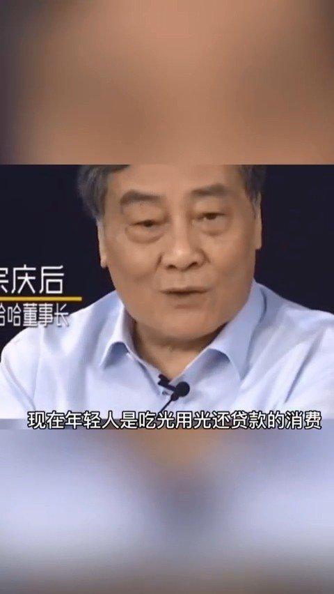 宗庆后说,现在年人收入太少了,吃光用光还借贷消费……