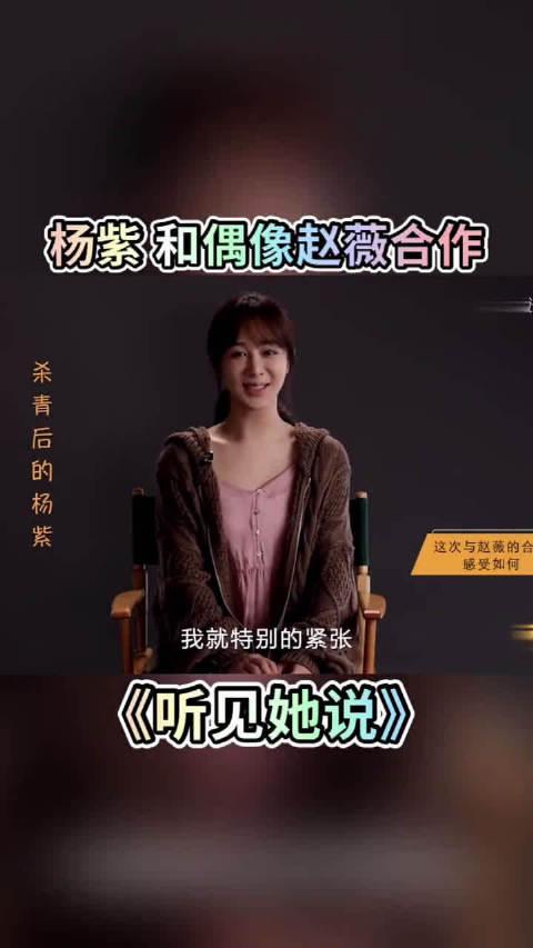 杨紫被赵薇邀请合作~ 见到偶像秒变小迷妹!